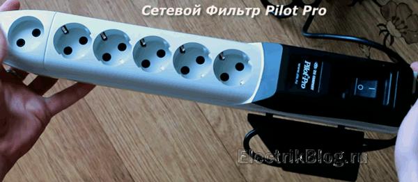 Сетевой фильтр Pilot Pro