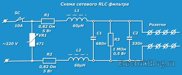 Схема сетевого RLC фильтра