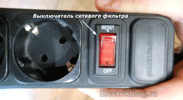 Выключатель сетевого фильтра