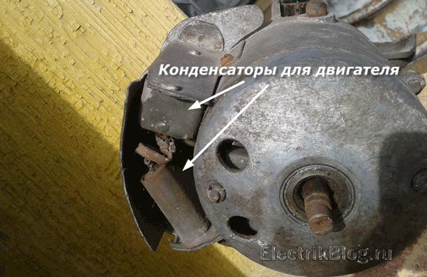 Конденсаторы для двигателя
