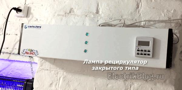 Лампа рециркулятор