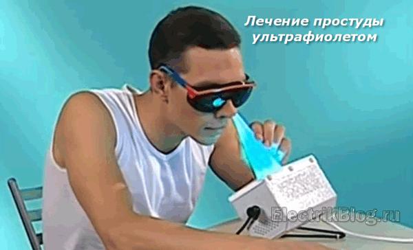 Лечение простуды ультрафиолетом
