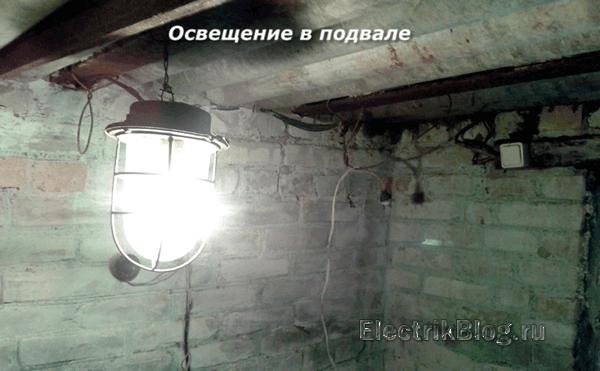 Освещение в подвале