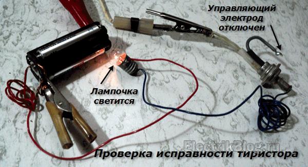 Проверка исправности тиристора