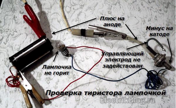 Проверка тиристора лампочкой
