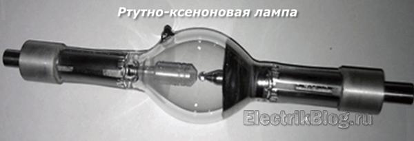 Ртутно ксеноновая лампа