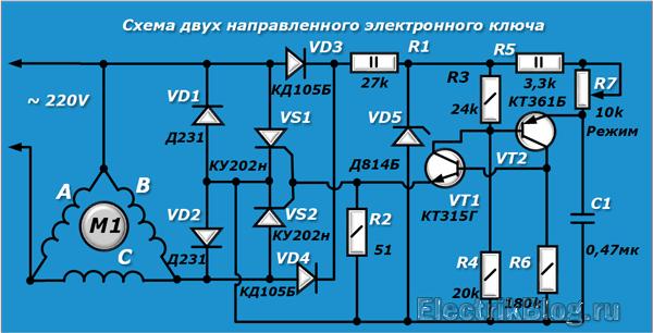 Схема двунаправленного электронного ключа