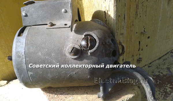 Советский коллекторный двигатель