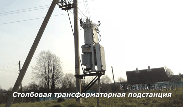 Столбовая трансформаторная подстанция
