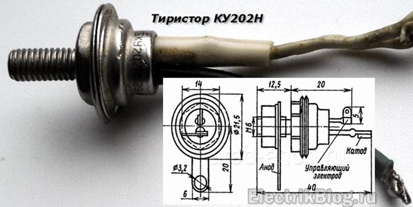 Тиристор КУ202Н