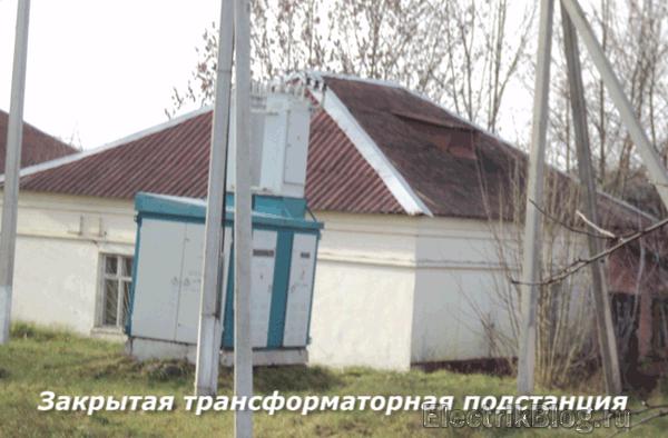 Закрытая трансформаторная подстанция