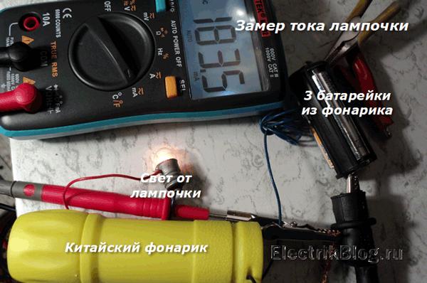 Замер тока лампочки