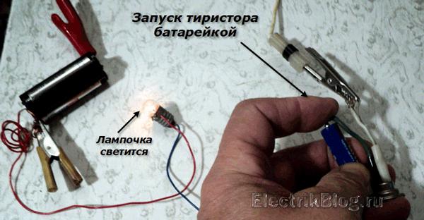 Запуск тиристора батарейкой