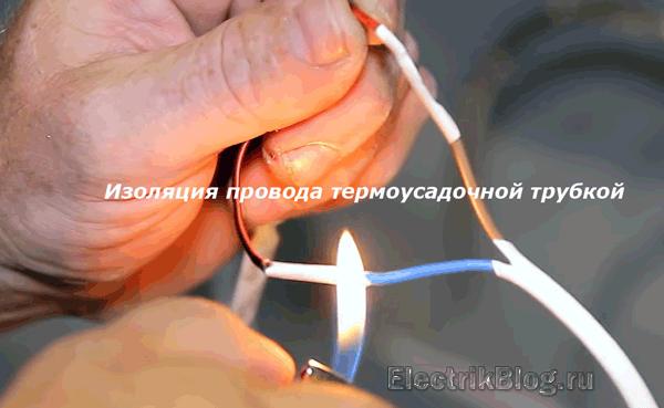 Изоляция провода термоусадочной трубкой