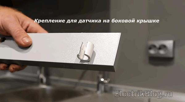 Крепление для датчика на боковой крышке