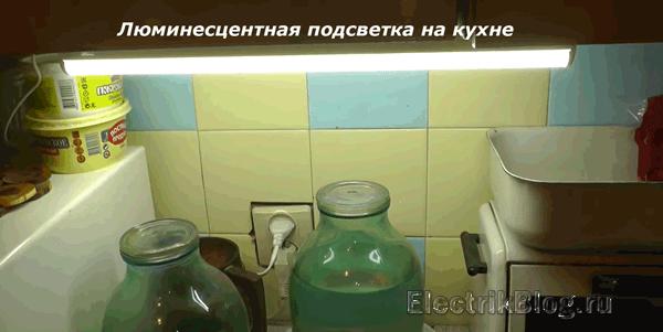 Люминесцентная подсветка на кухне