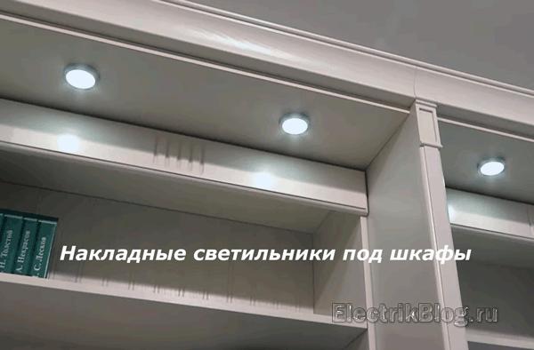 Накладные светильники под шкафы