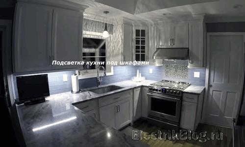 Подсветка кухни под шкафами