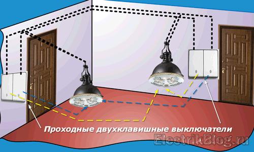 Проходные двухклавишные выключатели схема подключения