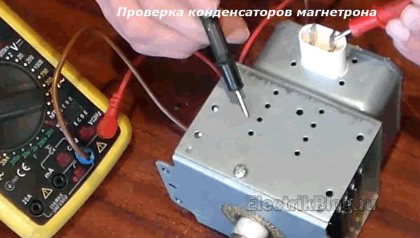Проверка конденсаторов магнетрона