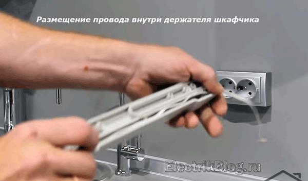 Размещение провода в шкафу