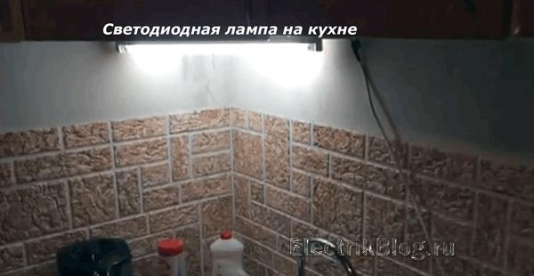 Светодиодная лампа на кухне