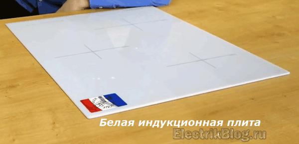 Белая индукционная плита