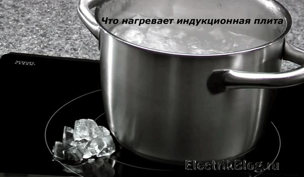 Что нагревает индукционная плита
