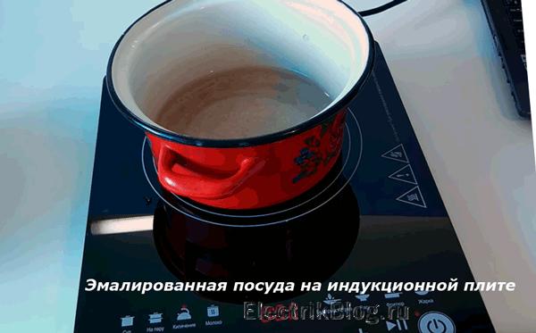 Эмалированная посуда на индуеционной плите