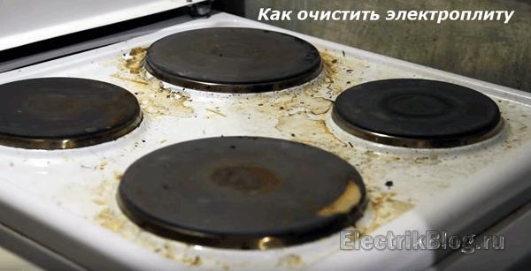 Как очистить электроплиту