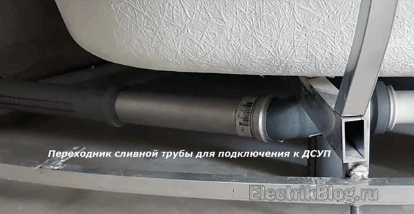 Переходник сливной трубы для подключения к ДСУП
