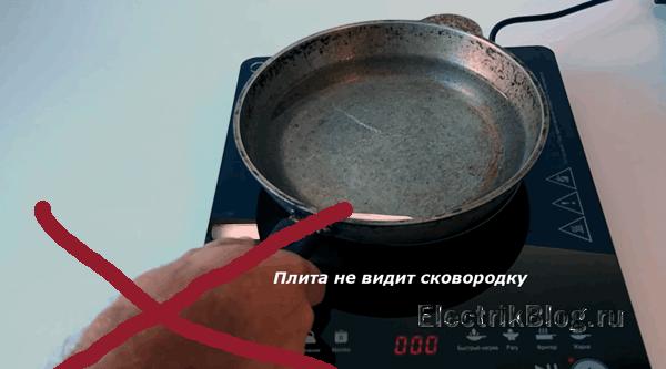 Плита не видит сковородку