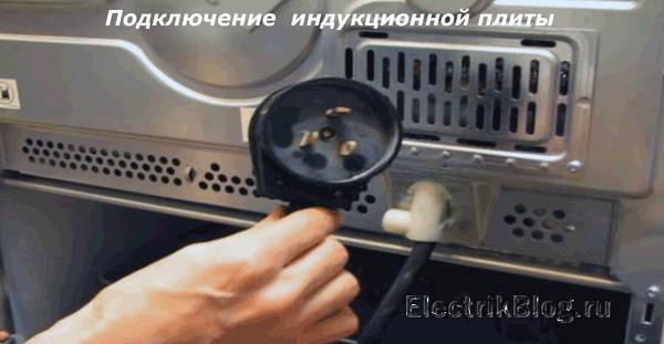 Подключение индукционной плиты