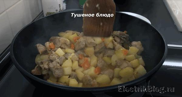 Тушеное блюдо