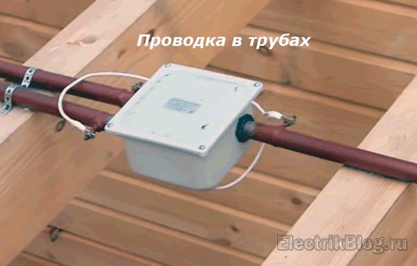 Проводка в трубах