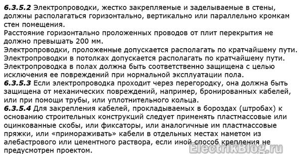 СНиП 3.05