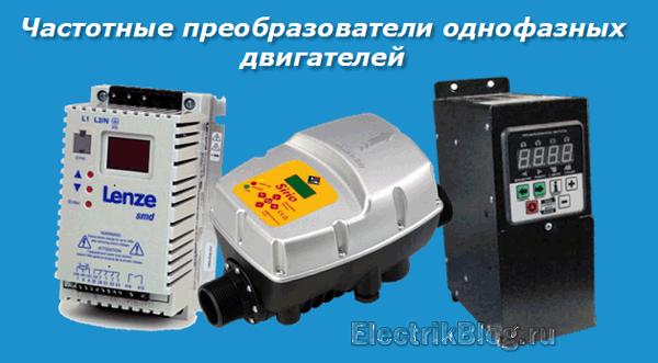 Частотные преобразователи однофазных двигателей
