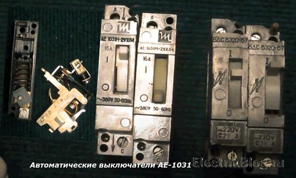 Автоматические выключатели АЕ-1031