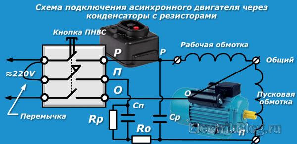 Схема подключения асинхронного двигателя с пусковым конденсатором