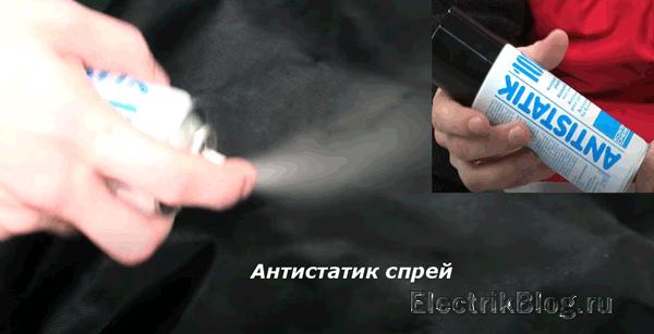 Антистатик спрей