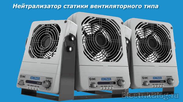 Нейтрализатор статики вентиляторного типа