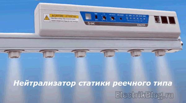 Нейтрализатор статики