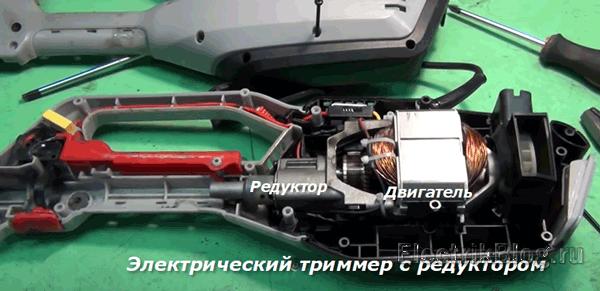 Электрический триммер с редуктором
