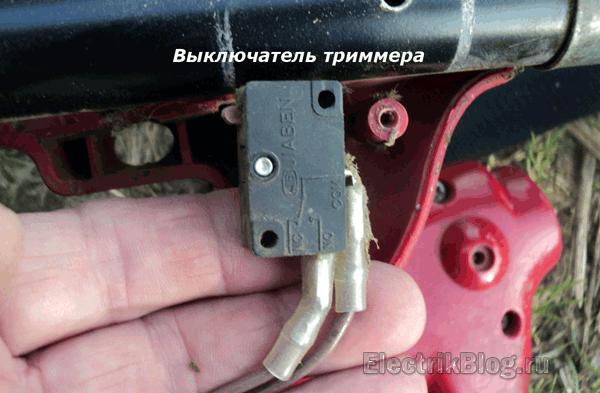 Выключатель триммера