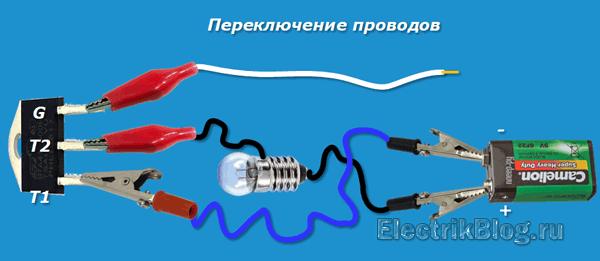 Переключение проводов
