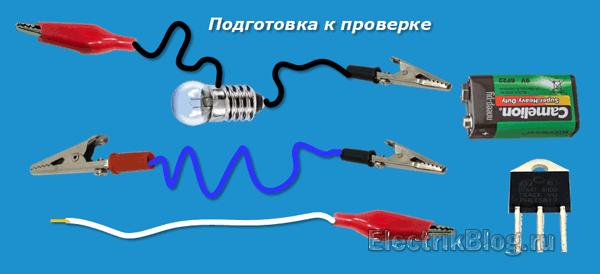 Подготовка к проверке симистора