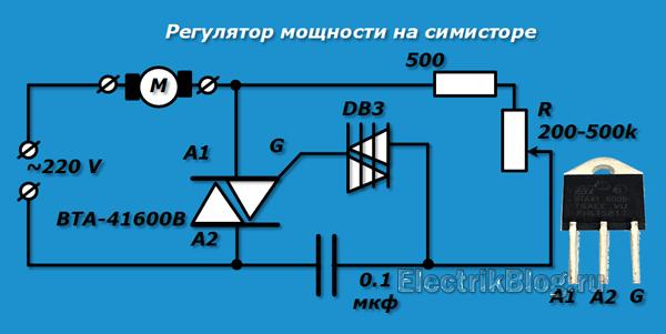 Регулятор мощности на симисторе
