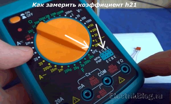 Как замерить коэффициент h21
