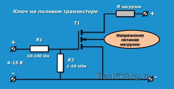 Ключ на полевом транзисторе