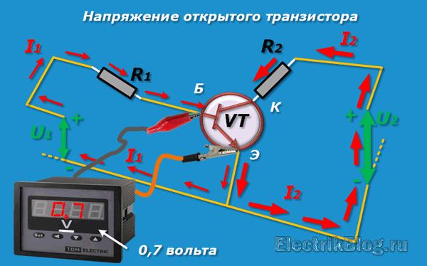Напряжение открытого транзистора
